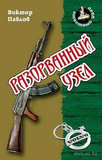 Разорванный узел. Виктор Павлов