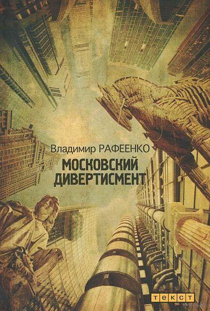 Московский дивертисмент. Владимир Рафеенко