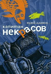 Капитан Некрасов. Юрий Адамов