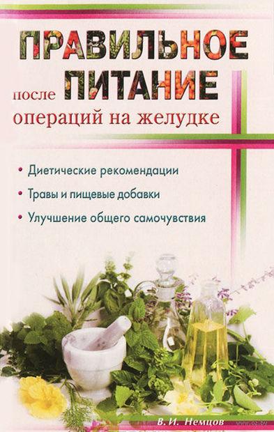 Правильное питание после операций на желудке. Виктор Немцов