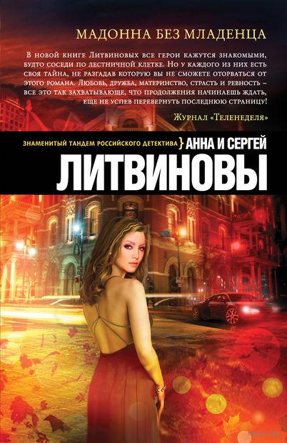 Мадонна без младенца (м). Сергей Литвинов, Анна Литвинова