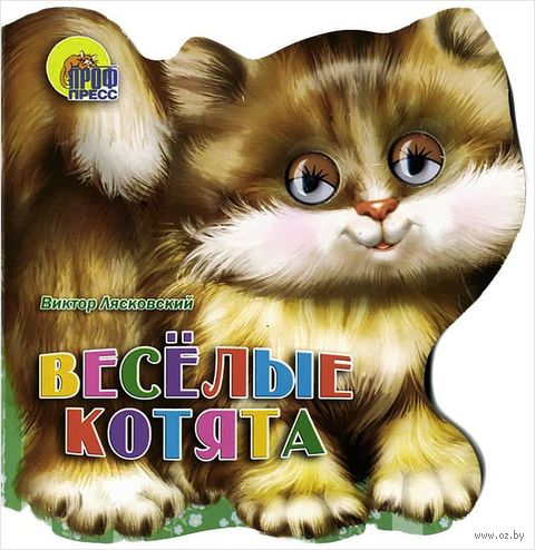 Веселые котята. Виктор Лясковский