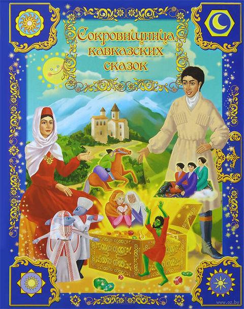 Сокровищница кавказских сказок. Л. Алиева