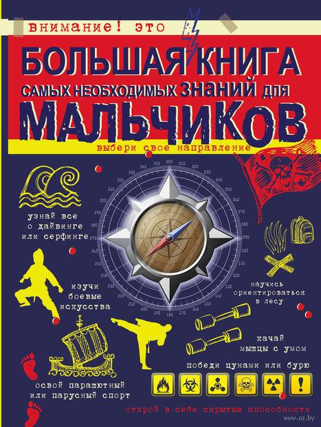 Большая книга самых необходимых знаний для мальчиков. Сергей Цеханский