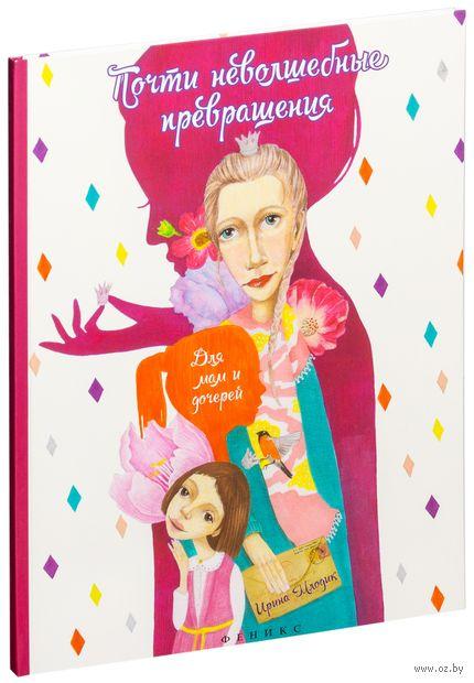 Почти неволшебные превращения. Книга для мам и дочерей. Ирина Млодик
