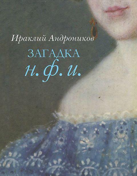 Загадка Н. Ф. И.. Ираклий  Андроников