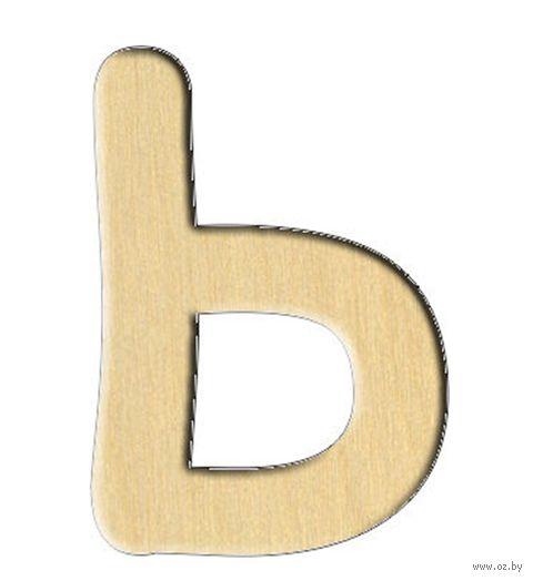 """Заготовка деревянная """"Русский алфавит. Буква Ь"""" (21х30 мм)"""