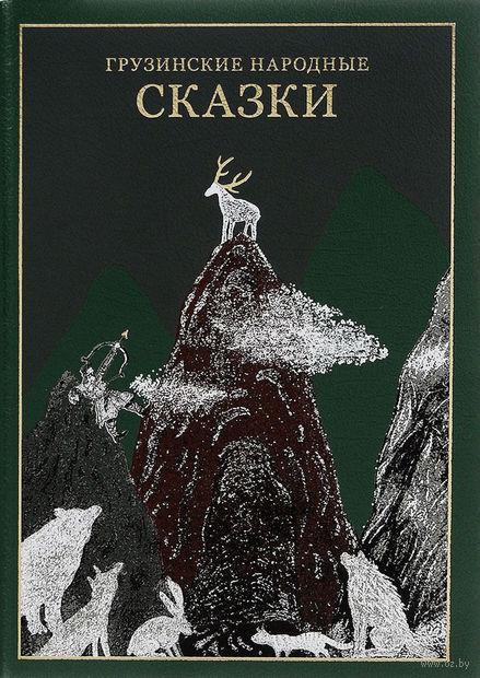 Грузинские народные сказки (подарочное издание)