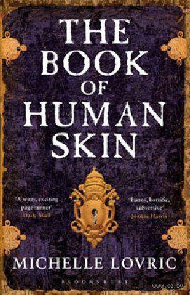The Book of Human Skin. Мишель Ловрик