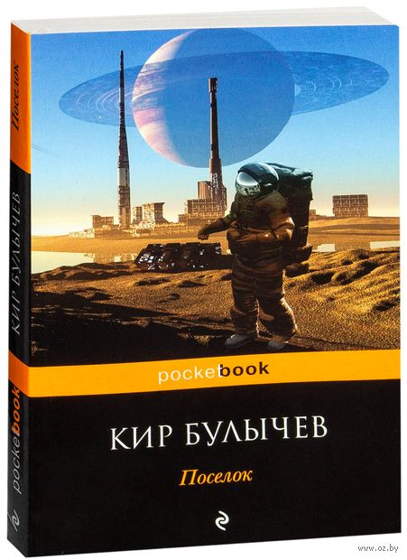 Поселок (м). Кир Булычев