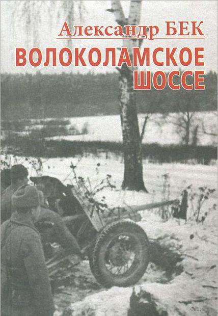 Волоколамское шоссе. Александр Бек