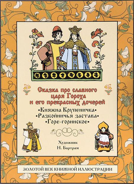Сказка про славного царя Гороха и его прекрасных дочерей — фото, картинка