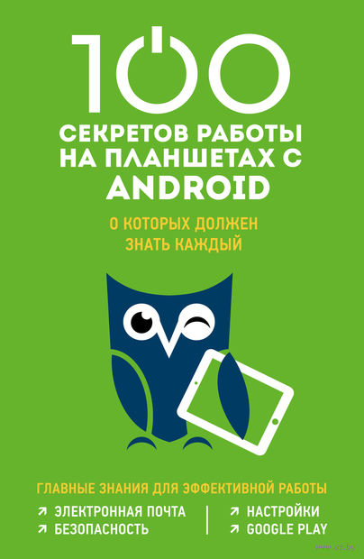 100 секретов работы на Android, которые должен знать каждый. Марина Дремова