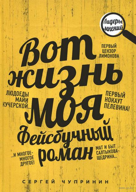 Вот жизнь моя. Фейсбучный роман. Сергей Чупринин