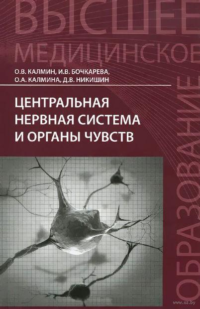Центральная нервная система и органы чувств. Олег Калмин, Ирина Бочкарева, Ольга Калмина
