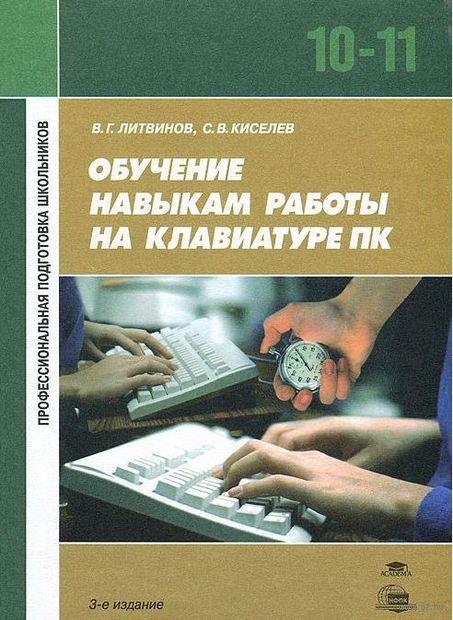 Обучение навыкам работы на клавиатуре ПК. В. Литвинов, Сергей Киселев