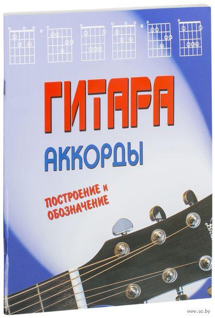 Гитара. Аккорды. Построение и обозначение. П. Котов