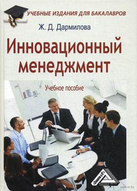 Инновационный менеджмент. Женни  Дармилова