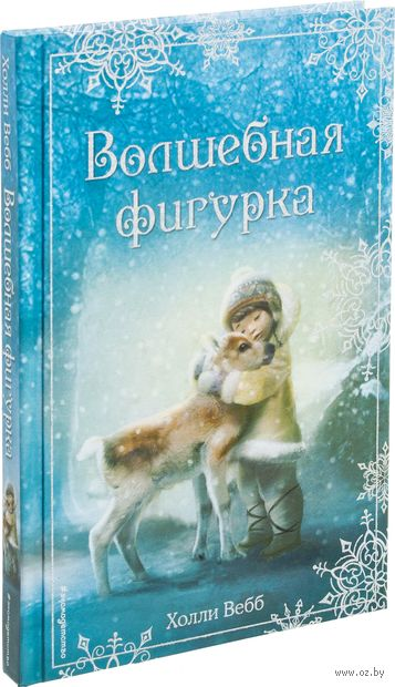 Рождественские истории. Волшебная фигурка. Холли Вебб
