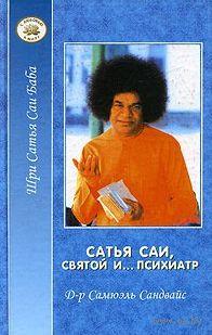Шри Сатья Саи Баба: Сатья Саи, святой и… психиатр — фото, картинка