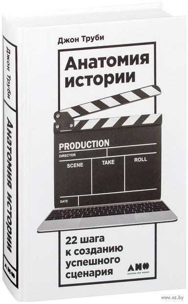 Анатомия истории. 22 шага к созданию успешного сценария — фото, картинка