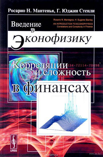 Введение в эконофизику. Корреляции и сложность в финансах — фото, картинка