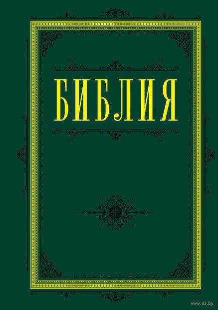 Библия. Книги Священного Писания Ветхого и Нового Завета — фото, картинка