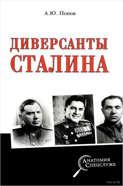 Диверсанты Сталина — фото, картинка