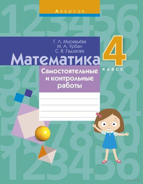 Математика. 4 класс. Самостоятельные и контрольные работы — фото, картинка