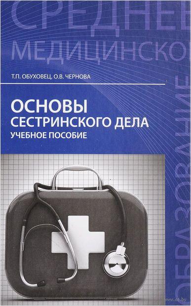 Основы сестринского дела. Тамара Обуховец, Ольга Чернова