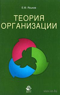 Теория организации. Евгений Яськов