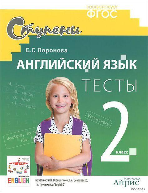 Английский язык. 2 класс. Тесты. Е. Воронова
