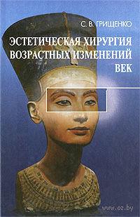Эстетическая хирургия возрастных изменений век. Светлана Грищенко