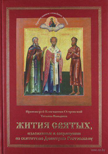 Жития святых, изложенные в сокращении по святителю Димитрию Ростовскому — фото, картинка