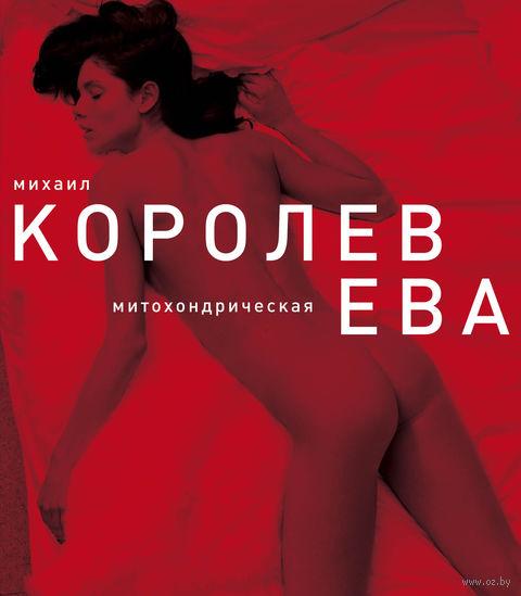 Playboy. Митохондрическая Ева (красная) — фото, картинка