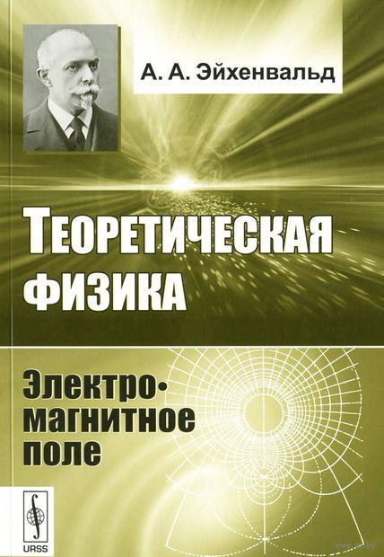 Теоретическая физика. Электромагнитное поле (м) — фото, картинка