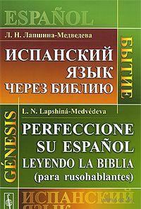 Испанский язык через Библию. Бытие. Л. Лапшина-Медведева