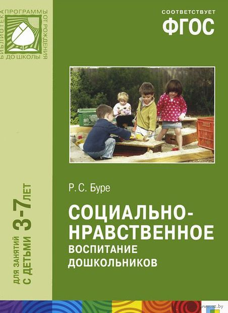 Социально-нравственное воспитание дошкольников. Для занятий с детьми 3-7 лет. Роза Буре