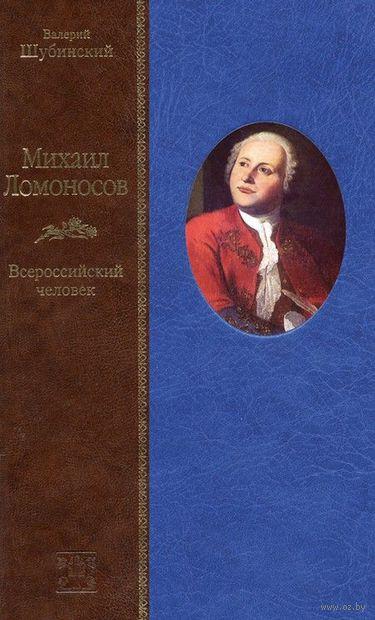 Михаил Ломоносов. Всероссийский человек. Валерий Шубинский