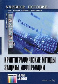 Защита Диссертации Речь Современные методы защиты информации