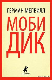 Моби Дик — фото, картинка