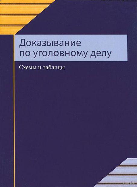 Доказывание по уголовному делу. Схемы и таблицы. А. Гарифуллина, Д. Марданов