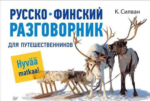 Русско-финский разговорник для путешественников. Кристиина Силван