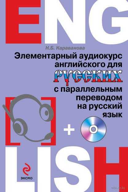 Элементарный аудиокурс английского для русских с параллельным переводом на русский язык (+ CD). Наталья Караванова