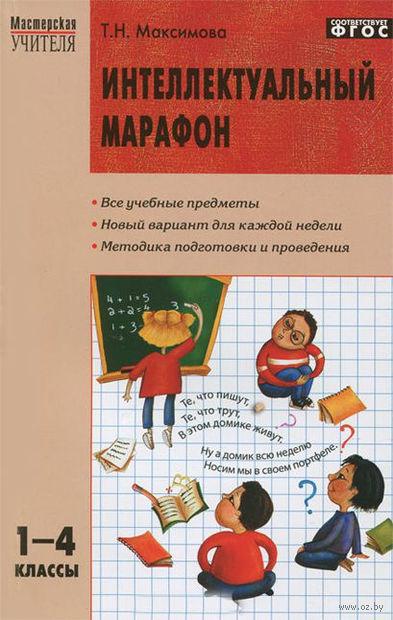 Интеллектуальный марафон. 1-4 классы. Татьяна Максимова