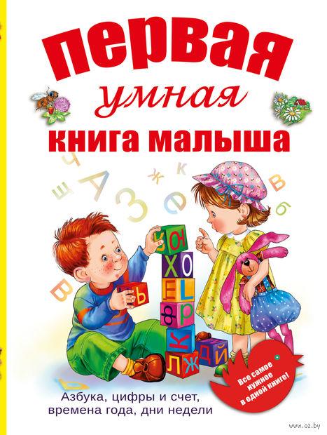 Первая умная книга малыша