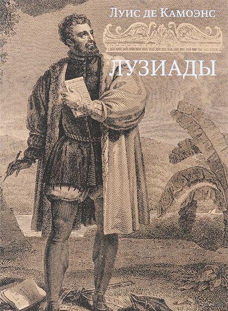 Лузиады. Луис Камоэнс