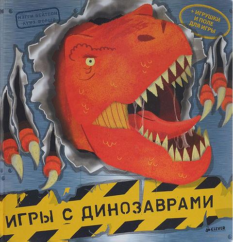 Игры с динозаврами (+ игрушки + поле для игры). Мэгги Бейтсон, Луиз Форшо