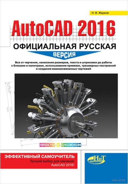 AutoCAD 2016. Официальная русская версия. Н. Жарков