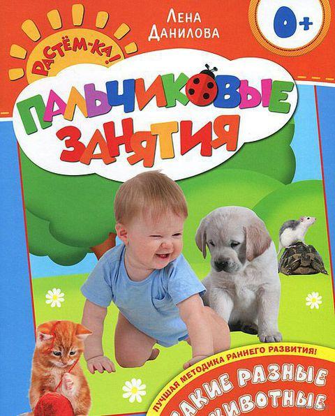 Такие разные животные. Пальчиковые занятия. Елена Данилова